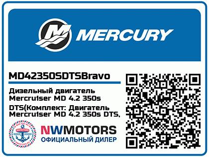 Дизельный двигатель Mercruiser MD 4.2 350s DTS(Комплект: Двигатель Mercruiser MD 4.2 350s DTS, Исполнение: Для соленой воды)