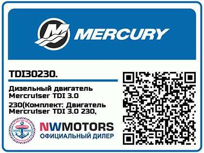 Дизельный двигатель Mercruiser TDI 3.0 230(Комплект: Двигатель Mercruiser TDI 3.0 230, Исполнение: Для пресной воды)