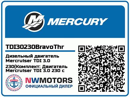 Дизельный двигатель Mercruiser TDI 3.0 230(Комплект: Двигатель Mercruiser TDI 3.0 230 с приводом Bravo One X, Исполнение: Для соленой воды)