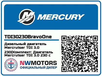 Дизельный двигатель Mercruiser TDI 3.0 230(Комплект: Двигатель Mercruiser TDI 3.0 230 с приводом Bravo Two X, Исполнение: Для пресной воды)