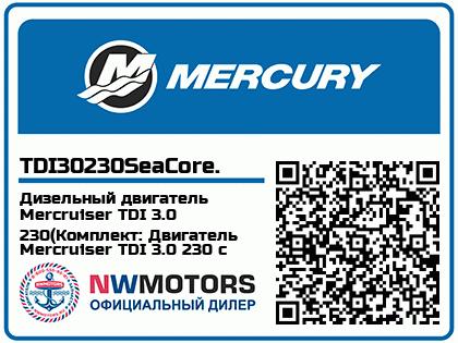 Дизельный двигатель Mercruiser TDI 3.0 230(Комплект: Двигатель Mercruiser TDI 3.0 230 с приводом Bravo Three X, Исполнение: Для соленой воды)