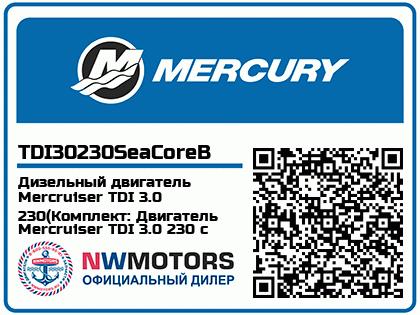 Дизельный двигатель Mercruiser TDI 3.0 230(Комплект: Двигатель Mercruiser TDI 3.0 230 с приводом Bravo One XR, Исполнение: Для пресной воды)