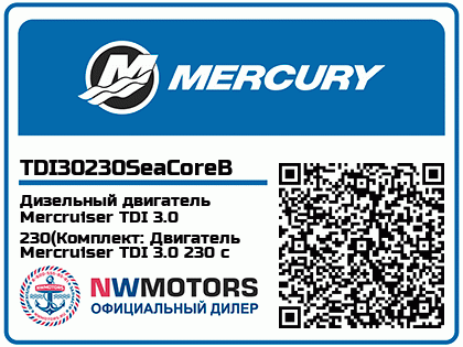Дизельный двигатель Mercruiser TDI 3.0 230(Комплект: Двигатель Mercruiser TDI 3.0 230 с приводом Bravo One XR, Исполнение: Для соленой воды)