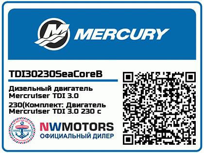 Дизельный двигатель Mercruiser TDI 3.0 230(Комплект: Двигатель Mercruiser TDI 3.0 230 с приводом Bravo Two XR, Исполнение: Для пресной воды)