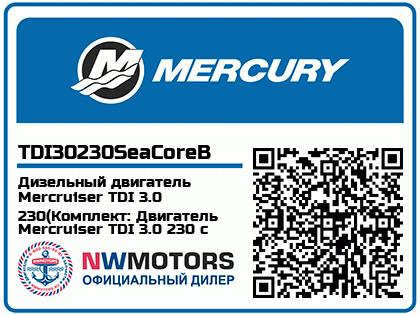 Дизельный двигатель Mercruiser TDI 3.0 230(Комплект: Двигатель Mercruiser TDI 3.0 230 с приводом Bravo Two XR, Исполнение: Для соленой воды)