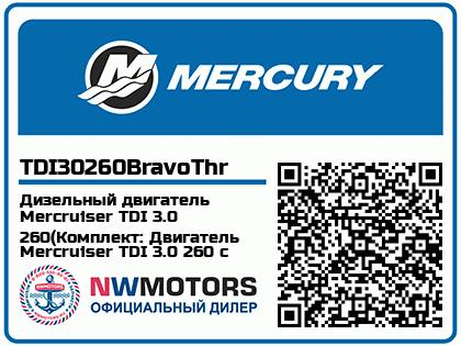Дизельный двигатель Mercruiser TDI 3.0 260(Комплект: Двигатель Mercruiser TDI 3.0 260 с приводом Bravo One X, Исполнение: Для соленой воды)
