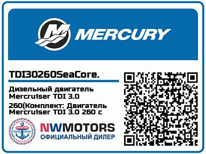 Дизельный двигатель Mercruiser TDI 3.0 260(Комплект: Двигатель Mercruiser TDI 3.0 260 с приводом Bravo Three X, Исполнение: Для соленой воды)