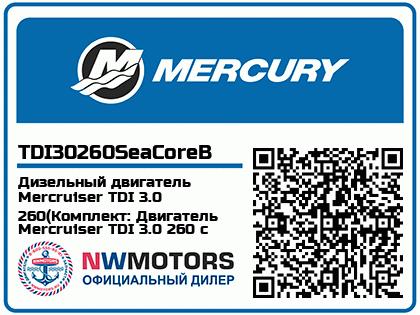 Дизельный двигатель Mercruiser TDI 3.0 260(Комплект: Двигатель Mercruiser TDI 3.0 260 с приводом Bravo Three XR, Исполнение: Для пресной воды)