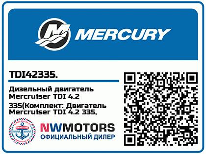 Дизельный двигатель Mercruiser TDI 4.2 335(Комплект: Двигатель Mercruiser TDI 4.2 335, Исполнение: Для пресной воды)