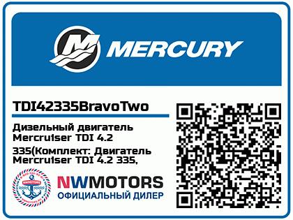 Дизельный двигатель Mercruiser TDI 4.2 335(Комплект: Двигатель Mercruiser TDI 4.2 335, Исполнение: Для соленой воды)