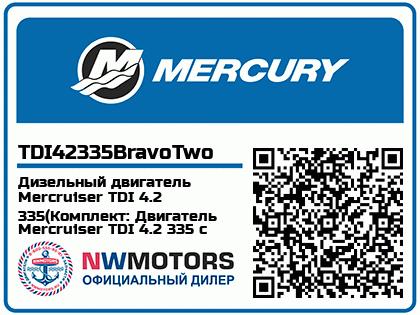Дизельный двигатель Mercruiser TDI 4.2 335(Комплект: Двигатель Mercruiser TDI 4.2 335 с приводом Bravo Two X, Исполнение: Для соленой воды)