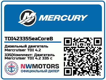 Дизельный двигатель Mercruiser TDI 4.2 335(Комплект: Двигатель Mercruiser TDI 4.2 335 с приводом Bravo Two XR, Исполнение: Для соленой воды)