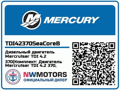 Дизельный двигатель Mercruiser TDI 4.2 370(Комплект: Двигатель Mercruiser TDI 4.2 370, Исполнение: Для соленой воды)