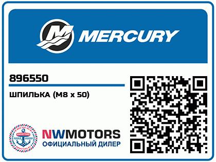 ШПИЛЬКА (M8 x 50)