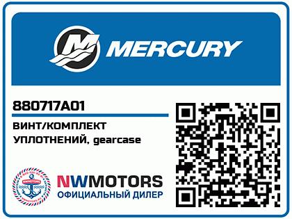 ВИНТ/КОМПЛЕКТ УПЛОТНЕНИЙ, gearcase Аватар