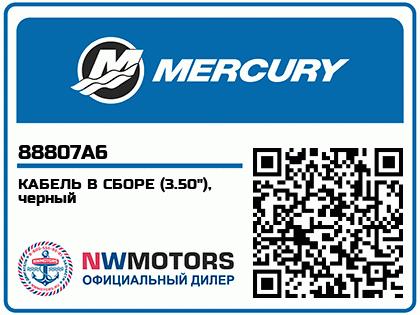 """КАБЕЛЬ В СБОРЕ (3.50""""), черный"""