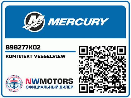 Запчасти Комплект VesselView Mercury Mercury SmartCraft