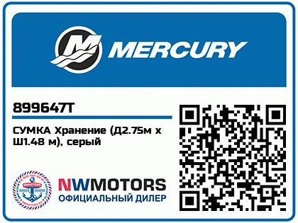 СУМКА Хранение (Д2.75м x Ш1.48 м), серый