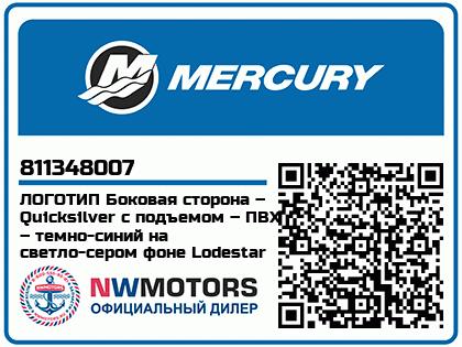 ЛОГОТИП Боковая сторона – Quicksilver с подъемом – ПВХ – темно-синий на светло-сером фоне Lodestar