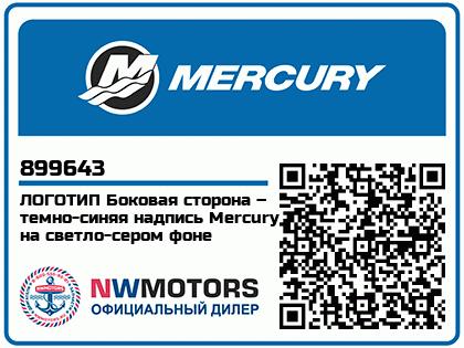 ЛОГОТИП Боковая сторона – темно-синяя надпись Mercury на светло-сером фоне