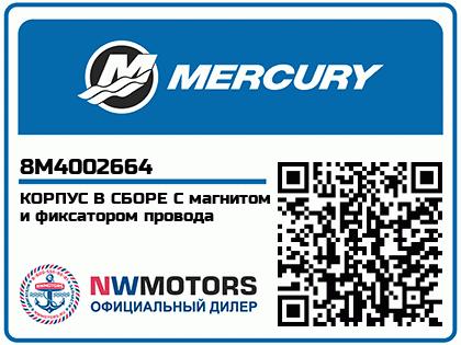 КОРПУС В СБОРЕ С магнитом и фиксатором провода