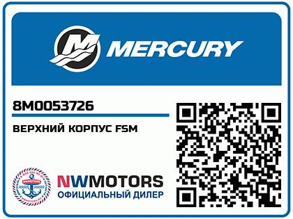 ВЕРХНИЙ КОРПУС FSM