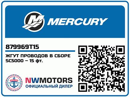 ЖГУТ ПРОВОДОВ В СБОРЕ SC5000 – 15 фт.