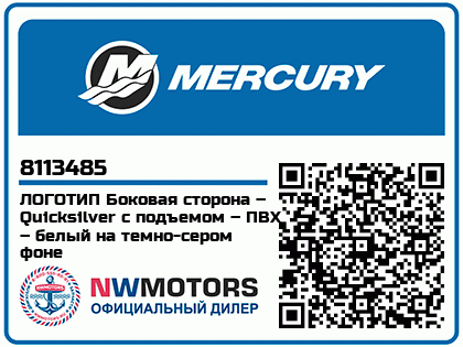 ЛОГОТИП Боковая сторона – Quicksilver с подъемом – ПВХ – белый на темно-сером фоне