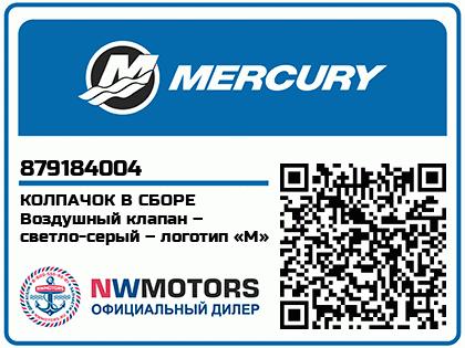 КОЛПАЧОК В СБОРЕ Воздушный клапан – светло-серый – логотип «M»