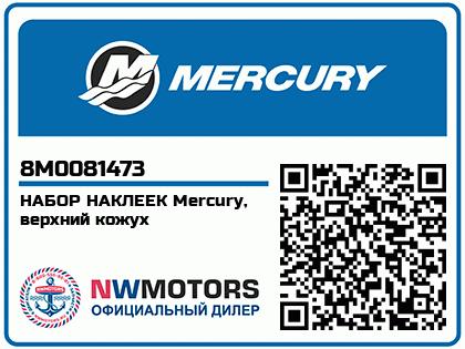 НАБОР НАКЛЕЕК Mercury, верхний кожух