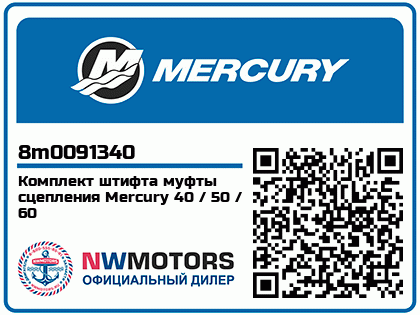 Комплект штифта муфты сцепления Mercury 40 / 50 / 60 Аватар