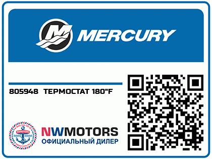 "805948  ТЕРМОСТАТ 180""F"